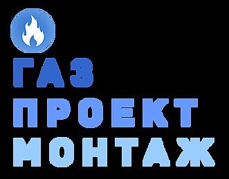 газовое оборудование егорьевск, ВКГО егорьевск