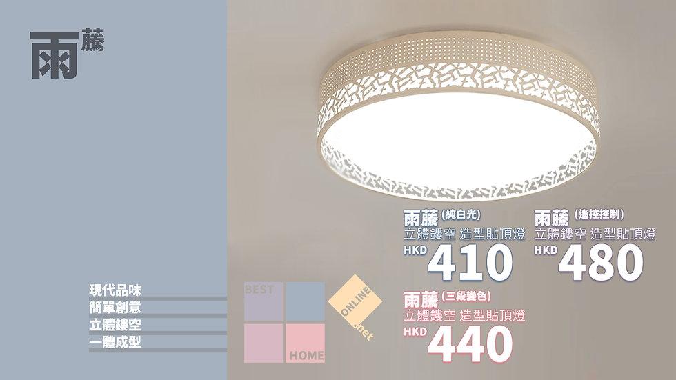 立體鏤空 雨虅 造型貼頂燈 包送貨安裝 半年保養