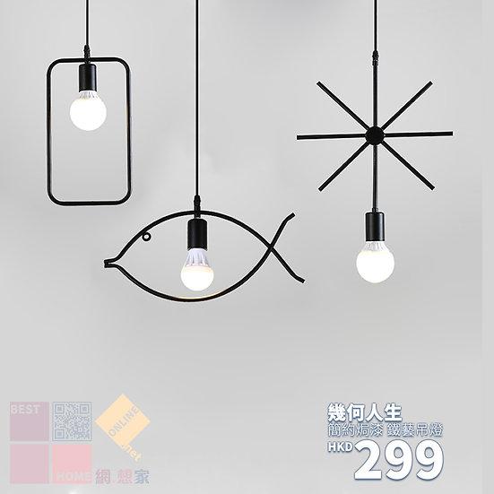 簡約焗漆 幾何人生(DEF) 鐵藝吊燈 包送貨安裝 半年保養