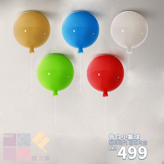 簡約焗漆 告白小氣球 玻璃吊燈 包送貨安裝 半年保養 有5種顏色