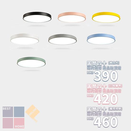 簡約焗漆 圓筒四十 鐵藝貼頂燈 包送貨安裝 半年保養 有7種顏色