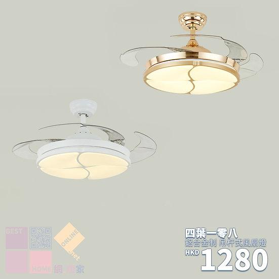鋁合金製 四葉一零八 吊杆式風扇燈 包送貨安裝 半年保養 有2種顏色
