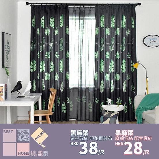麻棉混紡 黑麻葉 印花窗簾布 配套窗紗