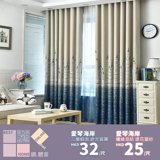 三層緞面 愛琴海岸 遮光窗簾 配套窗紗 有3種顏色
