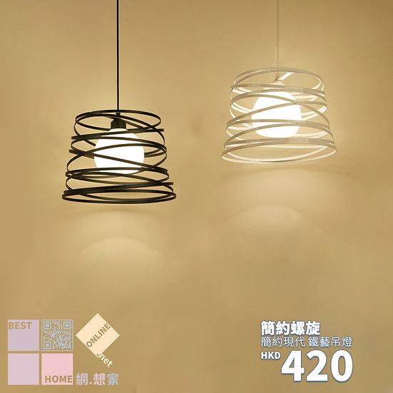 簡約焗漆 簡約螺旋 鐵藝吊燈 包送貨安裝 2種顏色選擇 半年保養