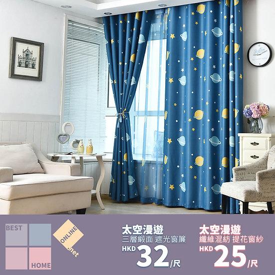 三層緞面 太空漫遊 遮光窗簾 配套窗紗