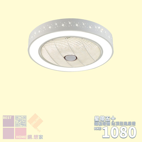 鐵藝燈體 星帶五十 貼頂型風扇燈 包送貨安裝 半年保養