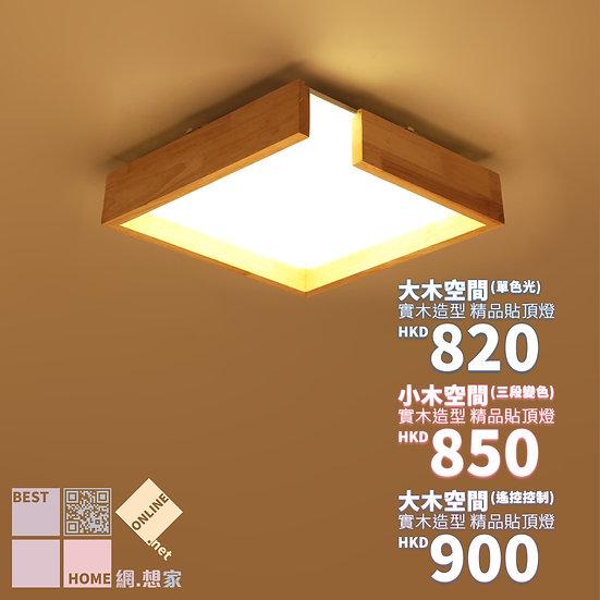 原木造型 大木空間 精品貼頂燈 包送貨安裝 半年保養