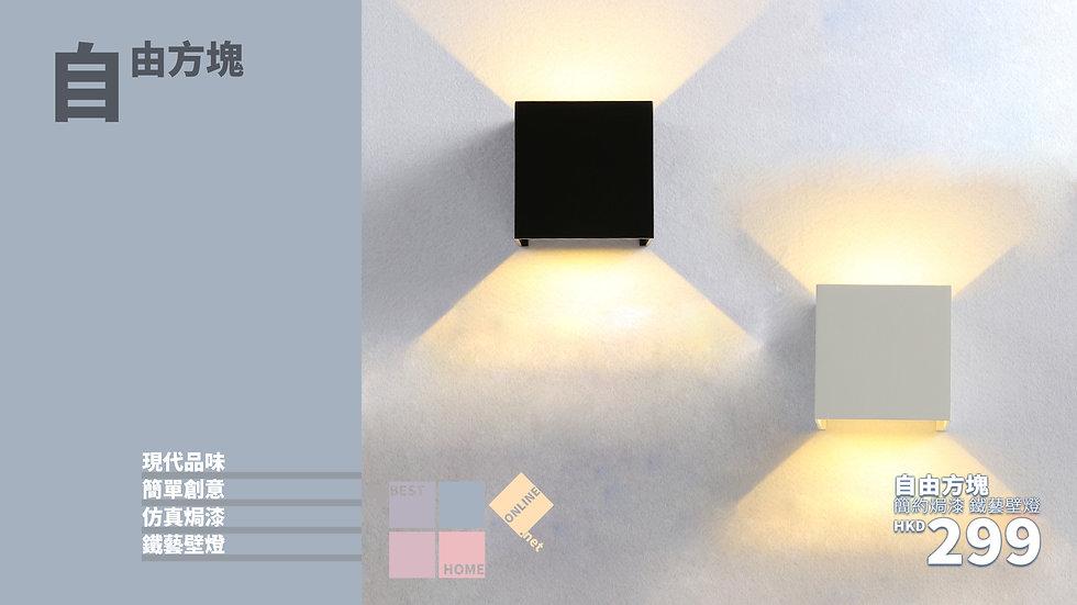簡約焗漆 自由方塊 鐵藝壁燈 包送貨安裝 2種顏色選擇 半年保養