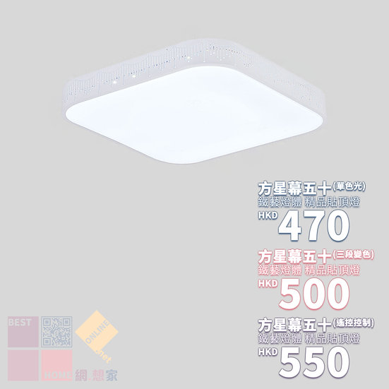 鐵藝燈體 方星幕五十 鐵藝貼頂燈 包送貨安裝 半年保養