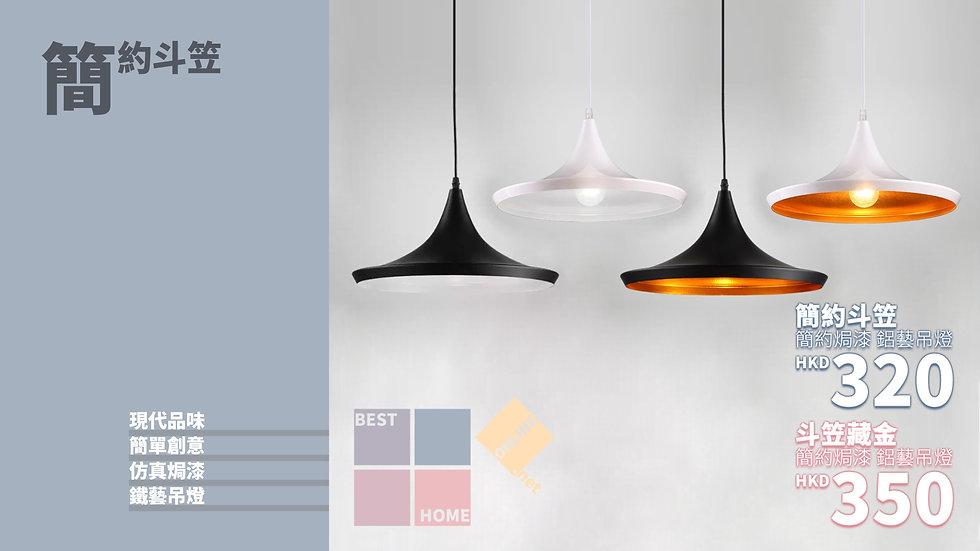 簡約焗漆 簡約斗笠 鋁藝吊燈 有2種顏色 包送貨安裝