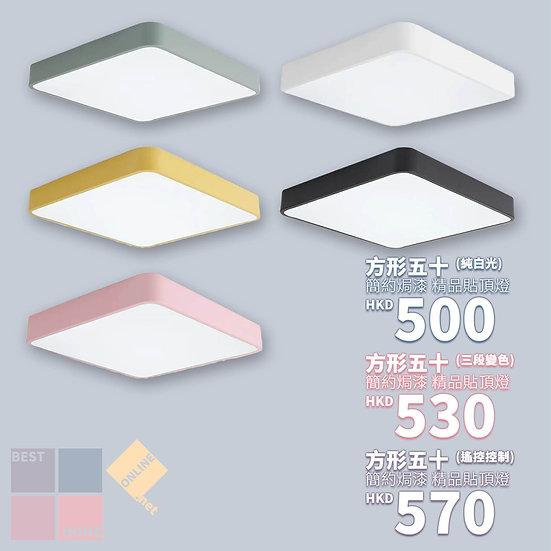 簡約焗漆 方形五十 鐵藝貼頂燈 包送貨安裝 半年保養 有5種顏色