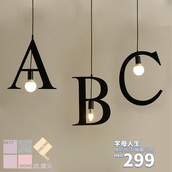 簡約焗漆 字母人生 (ABC) 鐵藝吊燈 包送貨安裝 半年保養