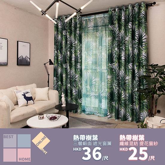 三層緞面 熱帶樹葉 遮光窗簾 配套窗紗
