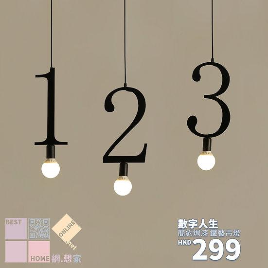 簡約焗漆 數字人生 (123) 鐵藝吊燈 包送貨安裝 半年保養