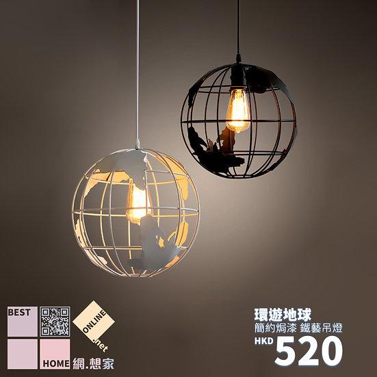 簡約焗漆 環遊地球 鐵藝吊燈 包送貨安裝 2種顏色選擇 半年保養