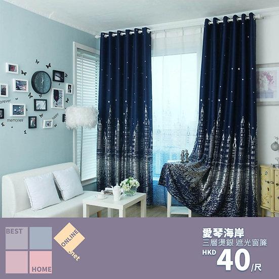 三層燙銀 愛琴海岸 遮光窗簾