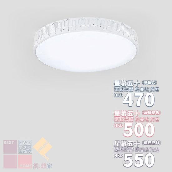 鐵藝燈體 星幕五十 精品貼頂燈 包送貨安裝 半年保養