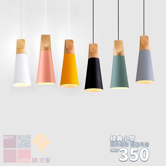 簡約焗漆 經典小筒 鋁藝吊燈 包送貨安裝 6種顏色選擇 半年保養