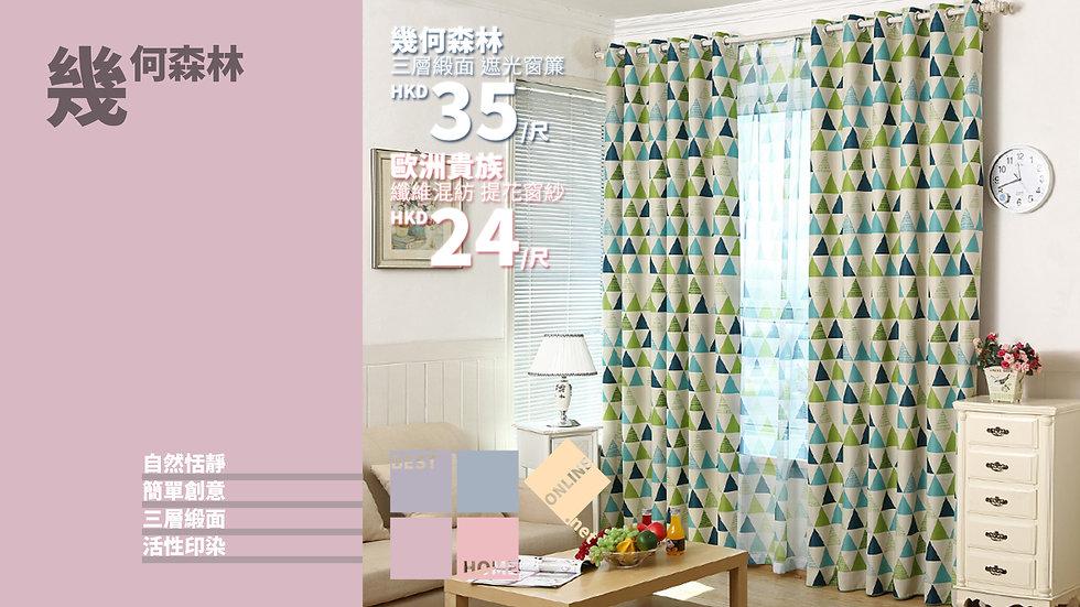 三層緞面 幾何森林 遮光窗簾 配套窗紗 有2種顏色