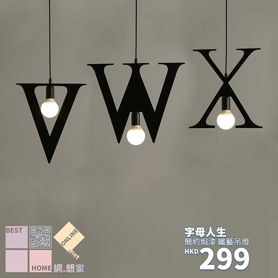 簡約焗漆 字母人生 (VWX) 鐵藝吊燈 包送貨安裝 半年保養