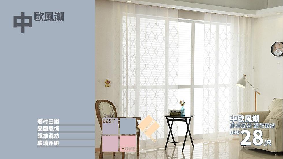 麻棉混紡 中歐風潮 繡花窗紗