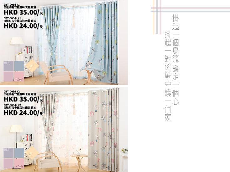三層緞面 守護森林 窗簾 配套窗紗 有2種顏色