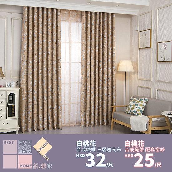 合成纖維 白桃花 三層遮光布 配套窗紗 有2種顏色