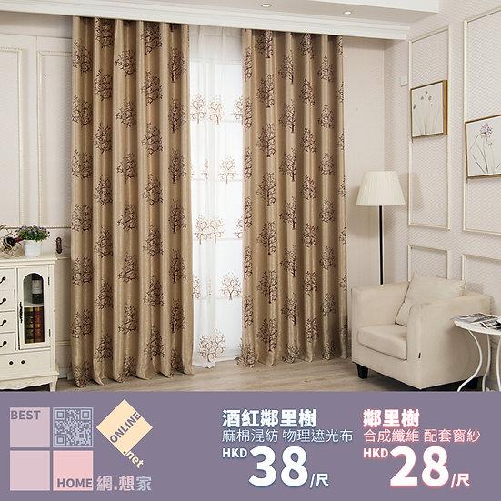麻棉混紡 酒紅鄰里樹 物理遮光布 配套窗紗 有4種顏色