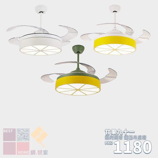 鐵藝燈體 甘果九十一 吊杆式風扇燈 包送貨安裝 3種顏色選擇 半年保養
