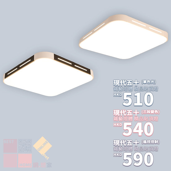 鐵藝燈體 現代五十 精品貼頂燈 包送貨安裝 半年保養 有2種顏色