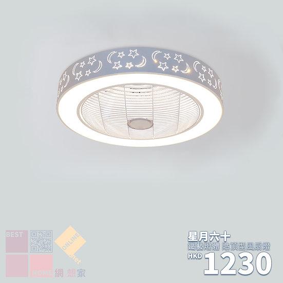 鐵藝燈體 星月六十 貼頂型風扇燈 包送貨安裝 半年保養