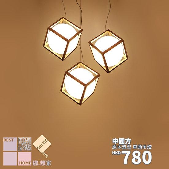 原木造型 中圓方 單頭吊燈 包送貨安裝 半年保養