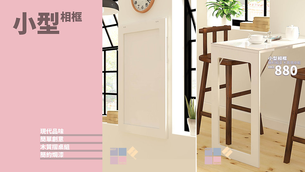 簡約焗漆 小型相框 木質摺桌組 包送貨安裝 2種顏色選擇