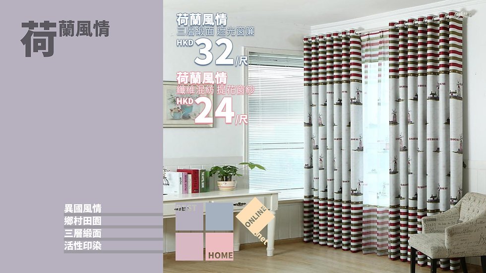 三層緞面 荷蘭風情 遮光窗簾 配套窗紗 有2種顏色