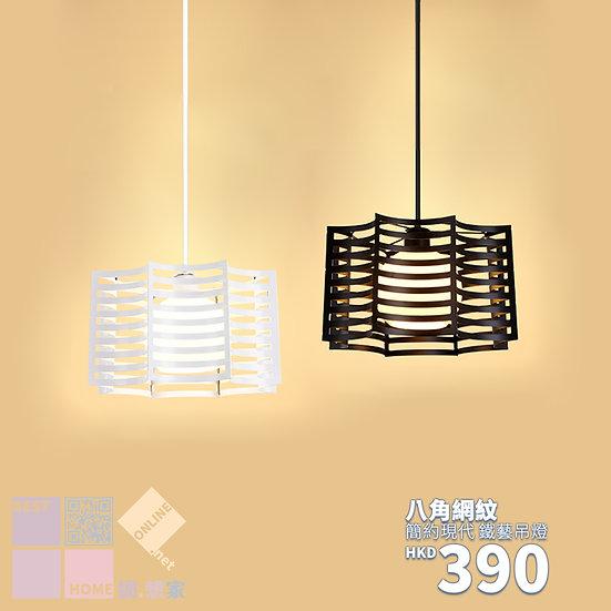 簡約焗漆 八角網紋 鐵藝吊燈 包送貨安裝 2種顏色選擇 半年保養
