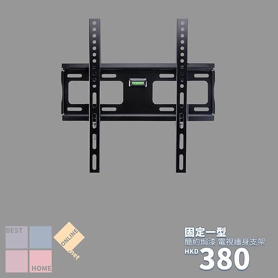 簡約焗漆 固定一型 電視牆身支架 包送貨安裝