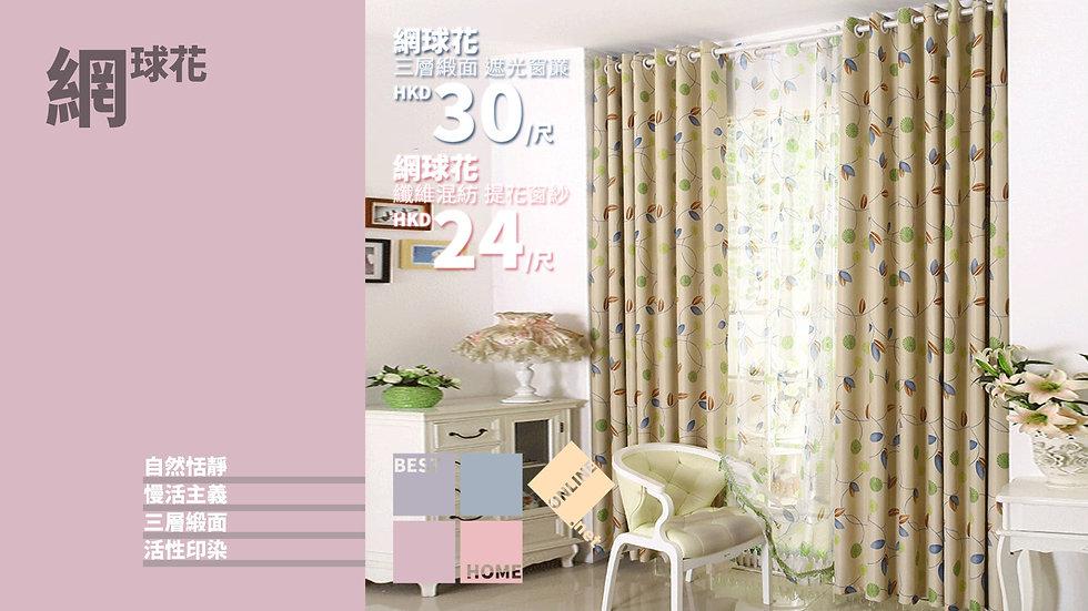 三層緞面 網球花 遮光窗簾 配套窗紗 有2種顏色