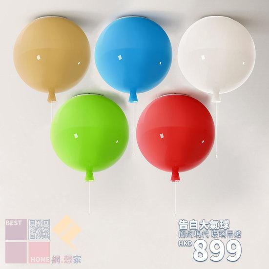 簡約現代 告白大氣球 玻璃吊燈 包送貨安裝 5種顏色選擇 半年保養