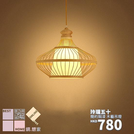 簡約焗漆 玲瓏五十 木藝吊燈 包送貨安裝 半年保養
