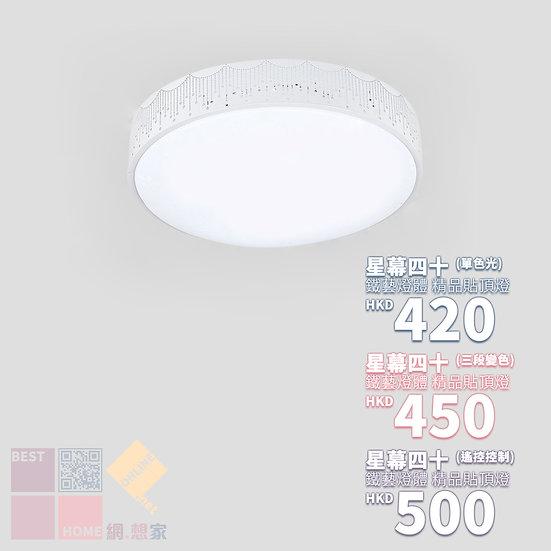鐵藝燈體 星幕四十 精品貼頂燈 包送貨安裝 半年保養