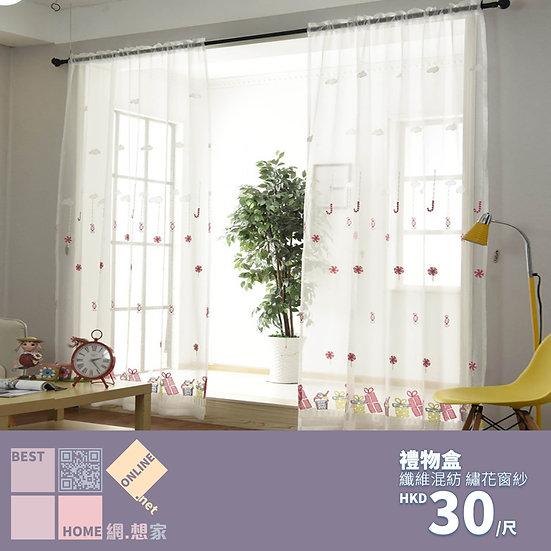纖維混紡 禮物盒 繡花窗紗