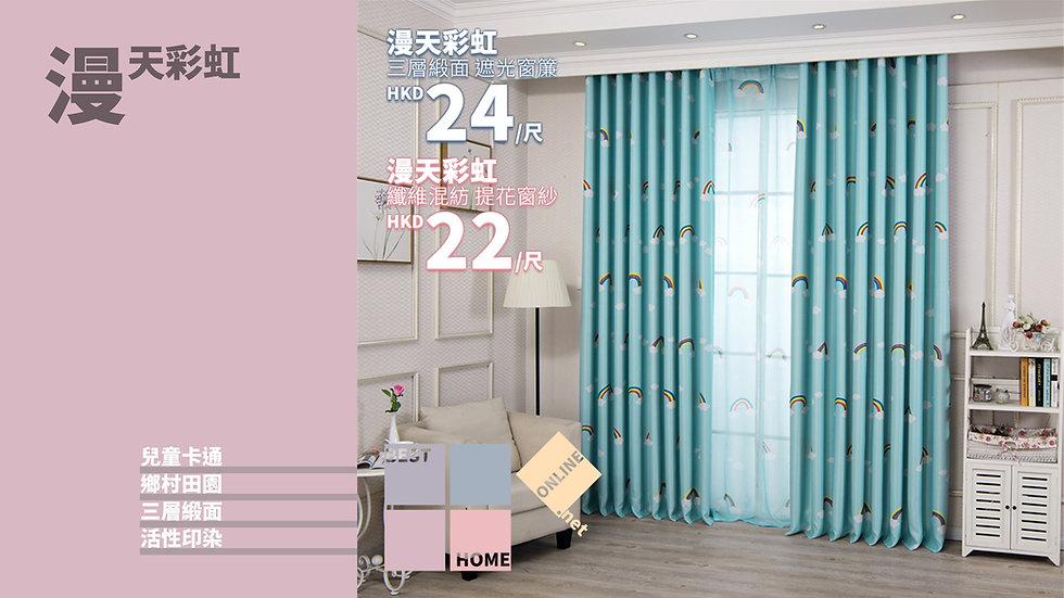 三層緞面 漫天彩虹 遮光窗簾 配套窗紗 有2種顏色