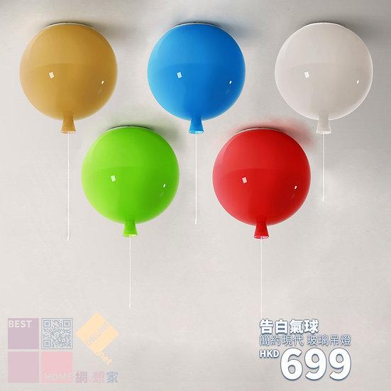 簡約現代 告白氣球 玻璃吊燈 包送貨安裝 5種顏色選擇 半年保養