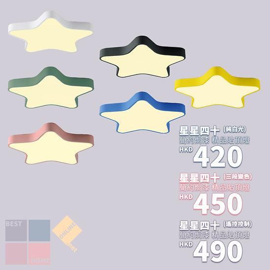 簡約焗漆 星星四十 鐵藝貼頂燈 包送貨安裝 半年保養 有6種顏色