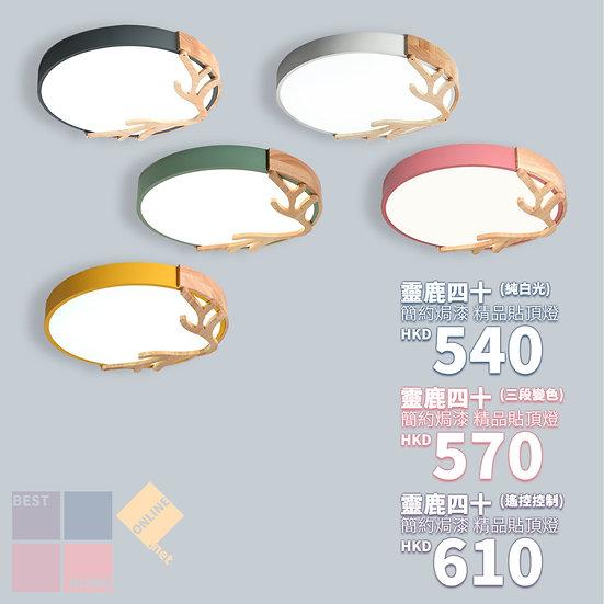 簡約焗漆 靈鹿四十 鐵藝貼頂燈 包送貨安裝 半年保養 有5種顏色