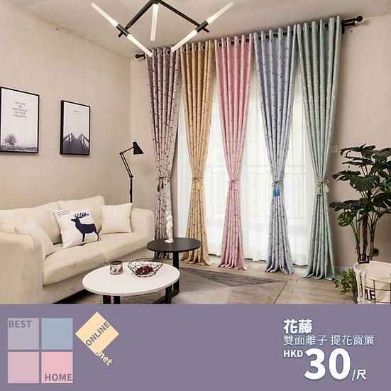 纖維織造 花藤 織花窗簾 有5種顏色