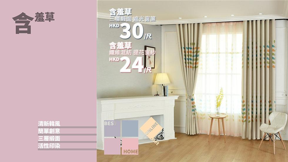 三層緞面 含羞草 遮光窗簾 配套窗紗 有2種顏色