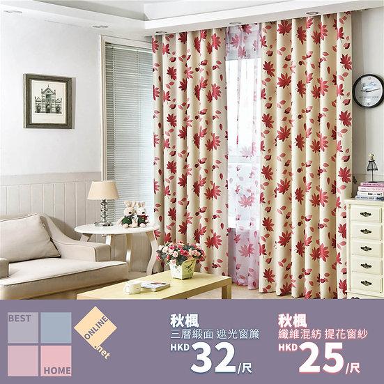 三層緞面 秋楓 遮光窗簾 配套窗紗
