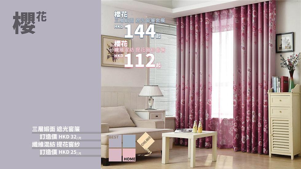 三層緞面 櫻花 遮光窗簾 配套窗紗